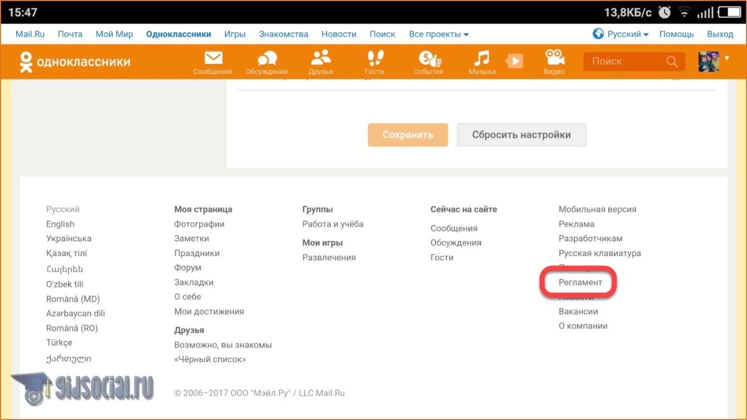 Регламент сайта