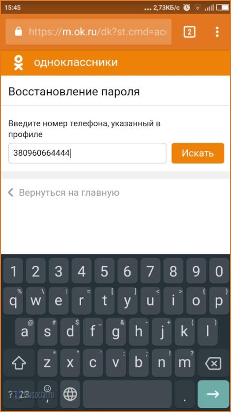 Ввод номера мобильного