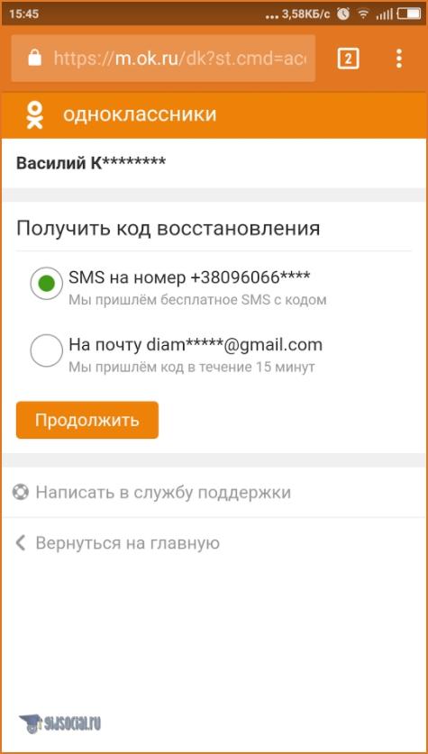 Запрос СМС кода