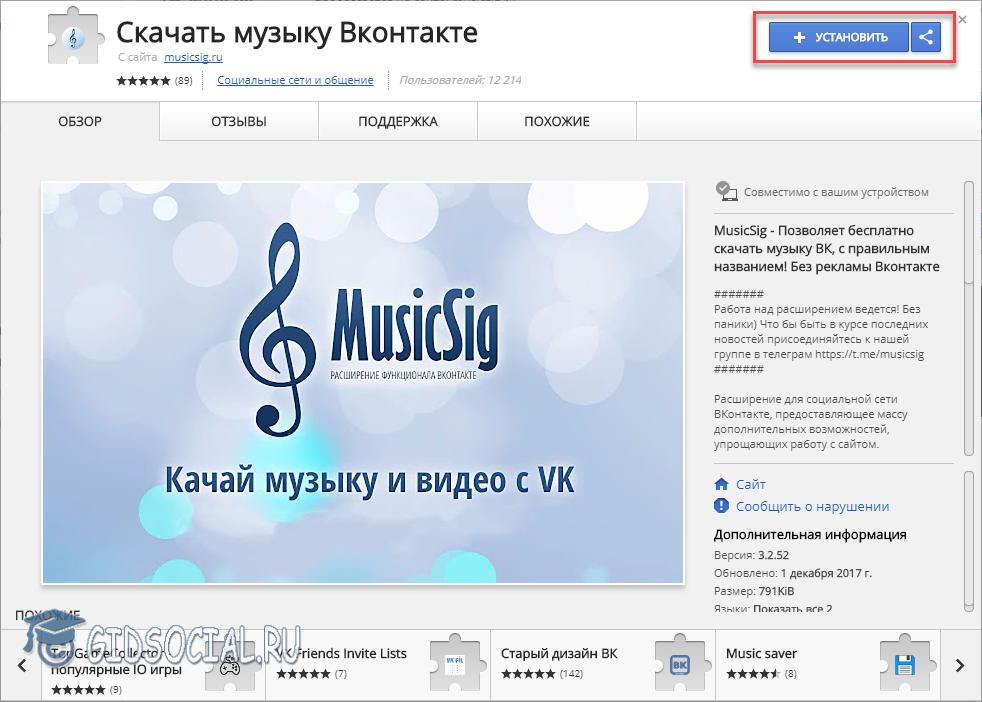 MusicSig