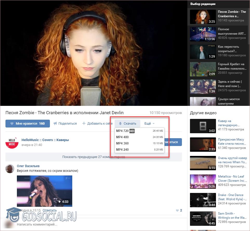 Размер видео