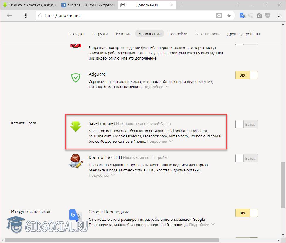 SaveFrom.net в расширениях