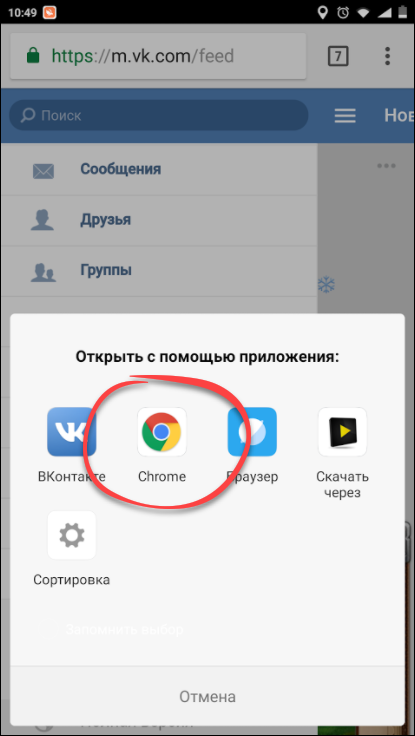 Выбор браузера