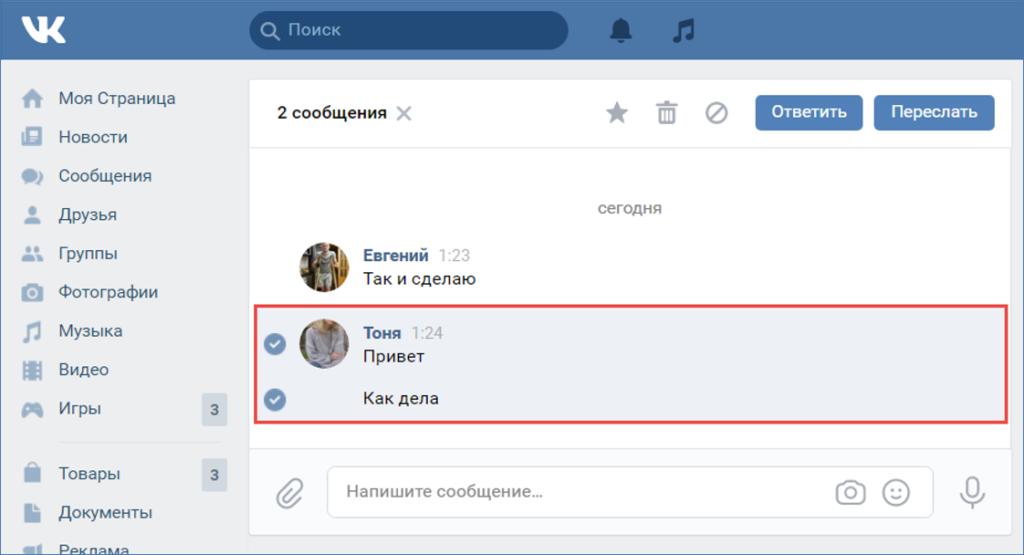 Loveplanet сообщение не прочитано