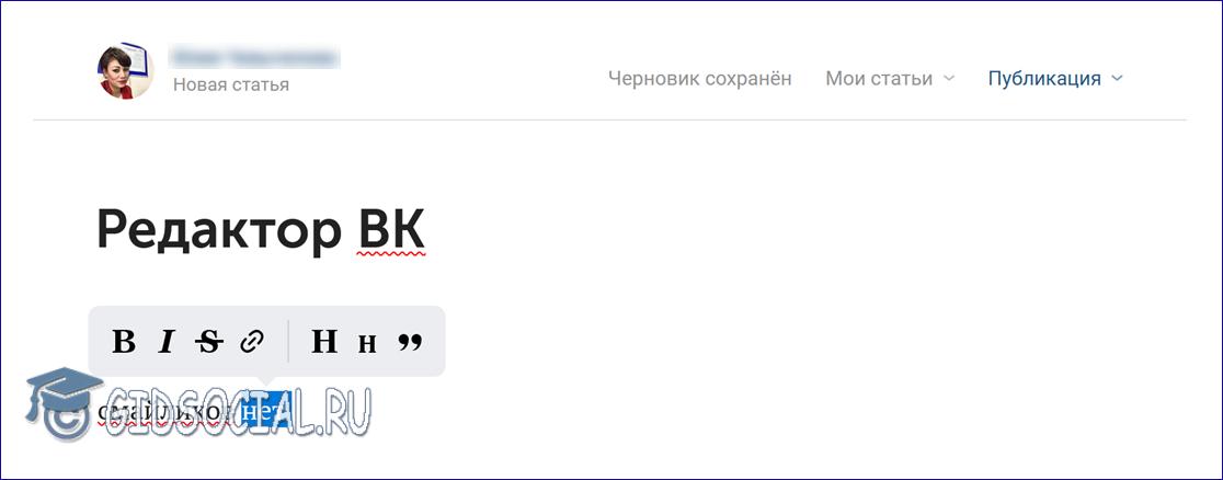 Редактор ВК