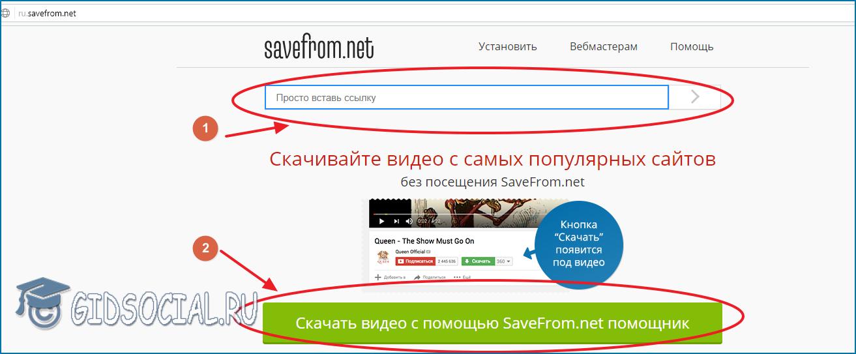 Скачать видео с помощью savefrom.net помощника