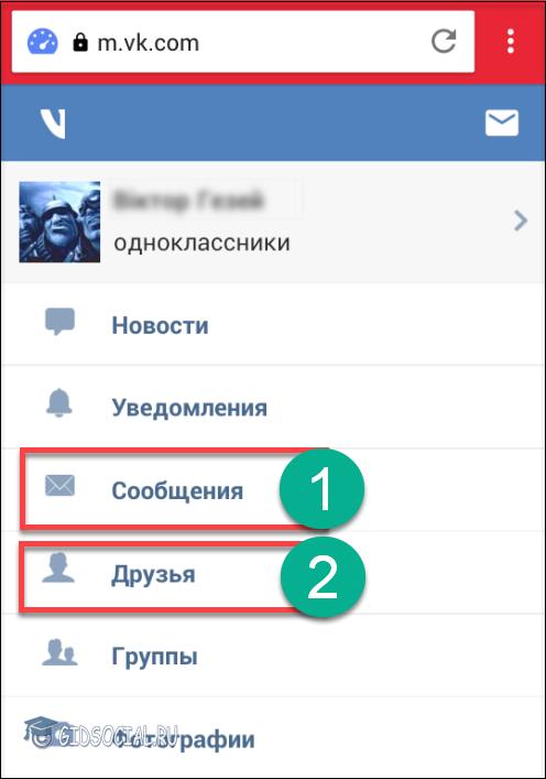 Сообщения» или «Друзья