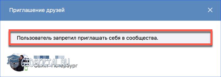 Как пригласить друзей в группу ВКонтакте