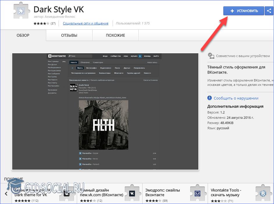 Dark Style VK