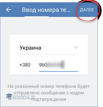 Ввод номера в приложении