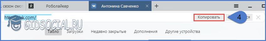 Копировать