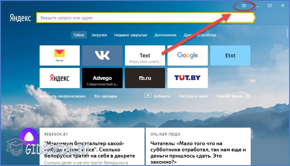 Меню Яндекс.Браузер