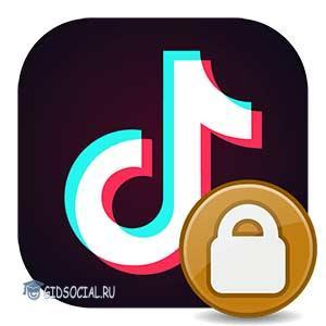 Иконка-приватный-аккаунт-TikTok