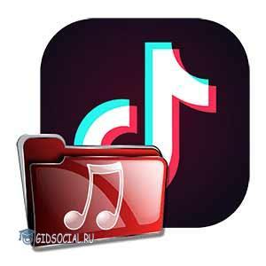 Иконка-скачивания-музыки-из-TikTok