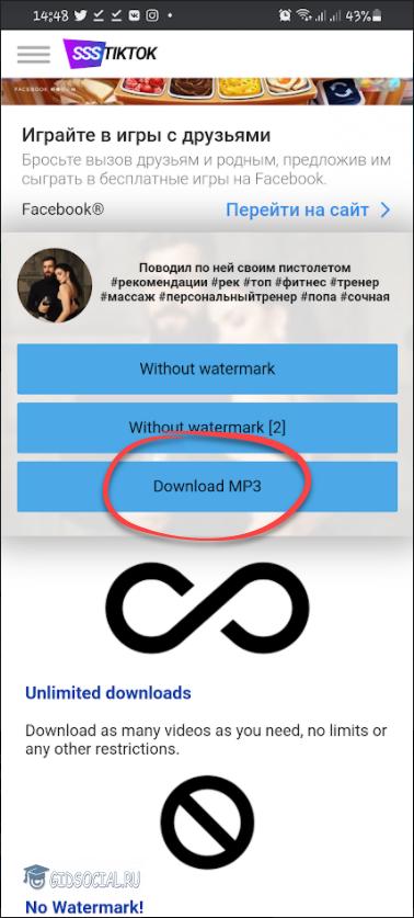 Кнопка для загрузки MP3 из видео в TikTok