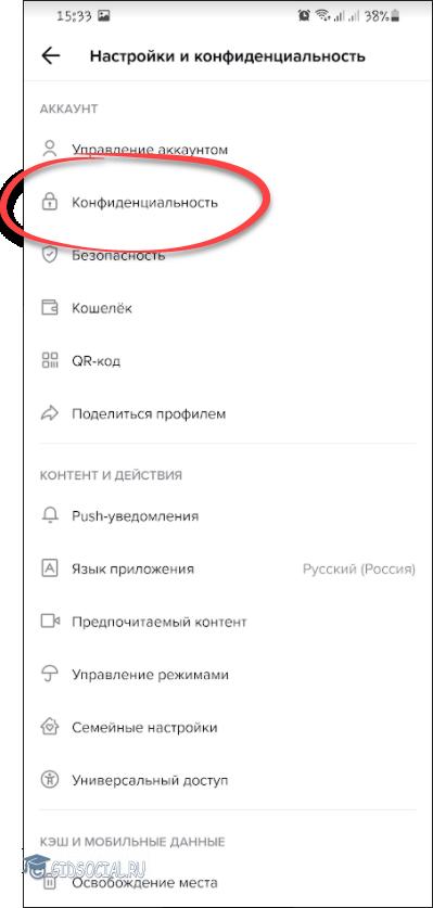 Конфиденциальность в TikTok