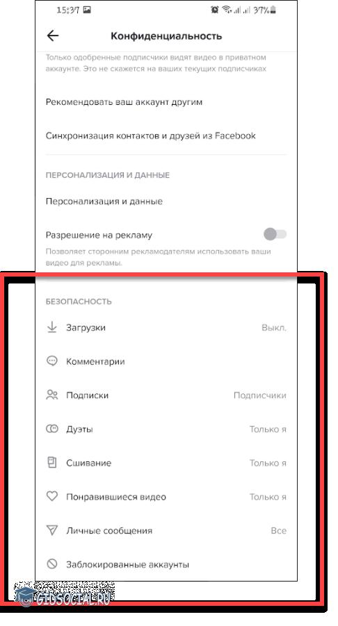 Настройки приватности в TikTok