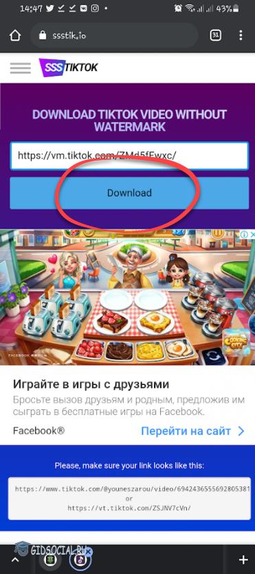 Онлайн-сервис для загрузки песни по ссылке из TikTok