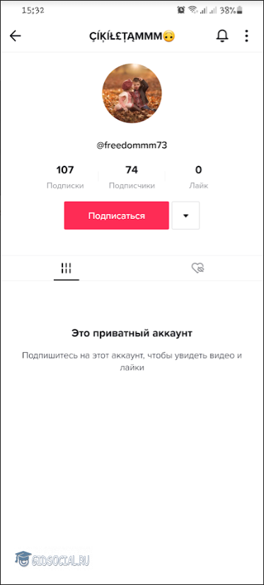 Приватный аккаунт в TikTok