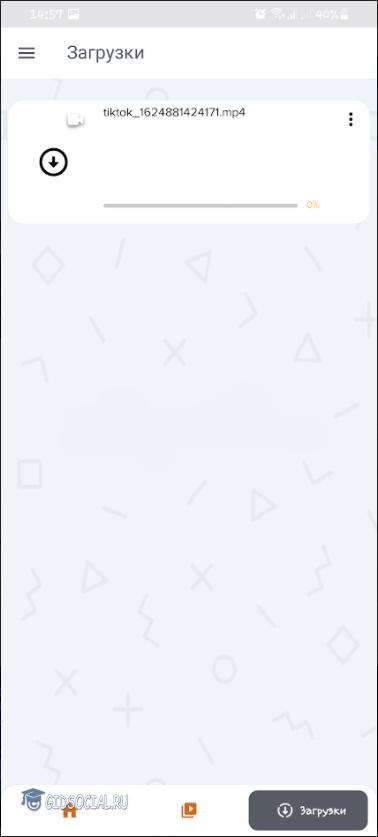 Процесс загрузки видео из TikTok при помощи специальной программы