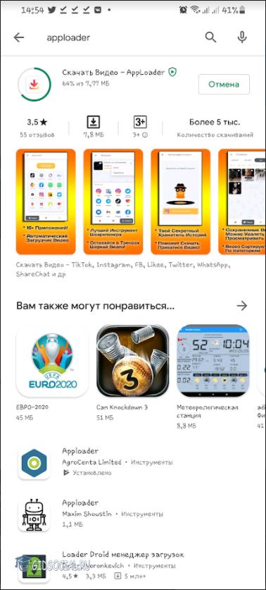 Установка приложения для скачивания видео по ссылке из TikTok