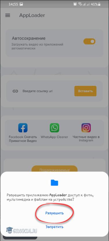 Запрос доступа к ФС программы для скачивания видео из TikTok