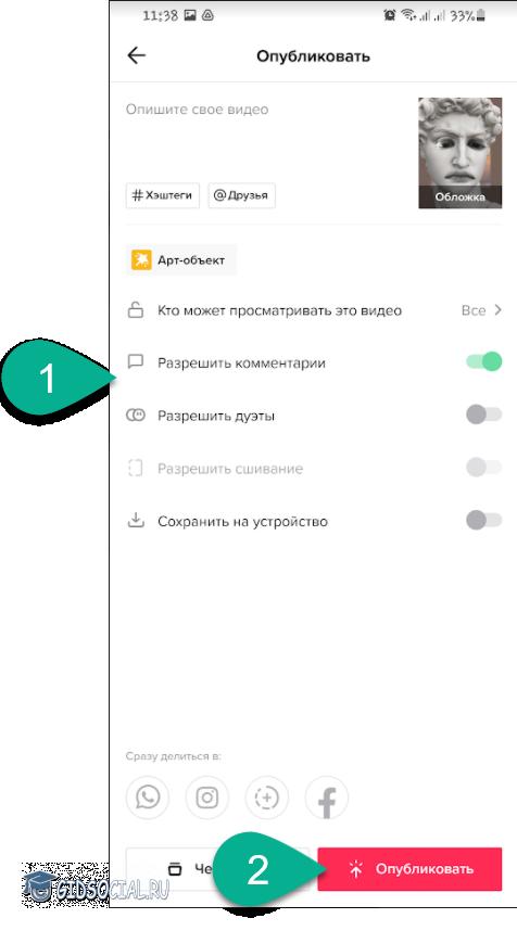 настройка приватности при публикации видео в TikTok