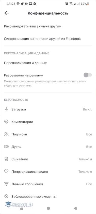 Дополнительные параметры конфиденциальности в TikTok
