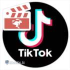 Как замедлить видео в ТикТок