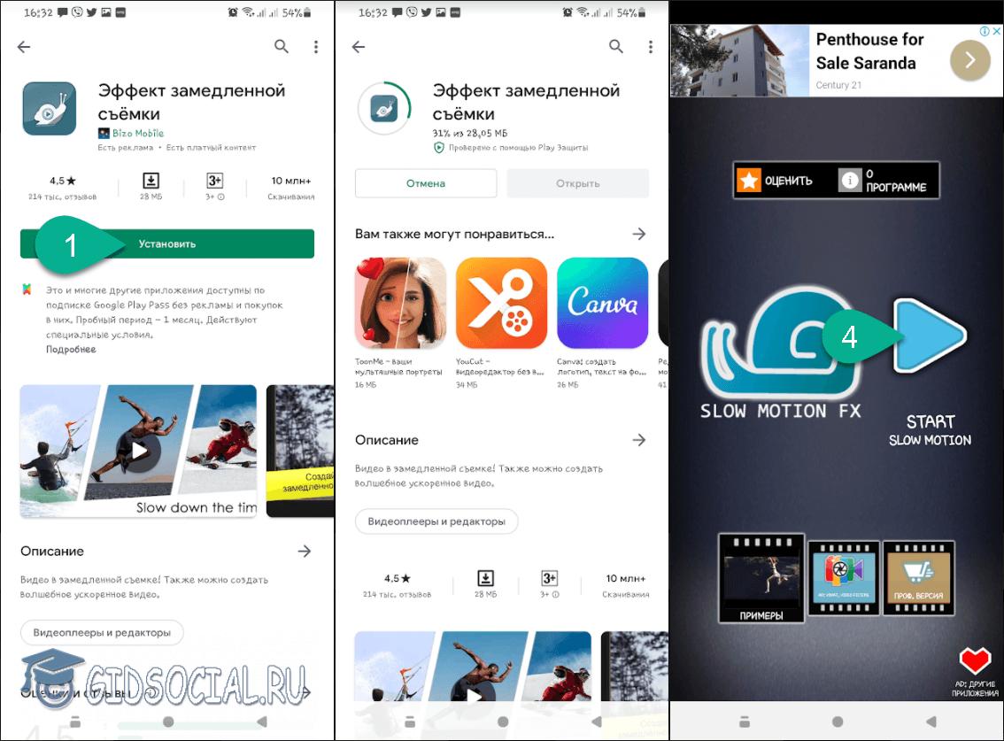 Начало работы с приложением для замедления видео на Android