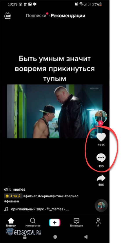 Популярность в TikTok