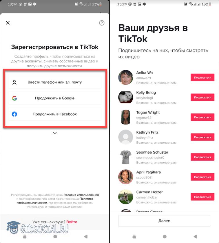 Продолжение регистрации в TikTok