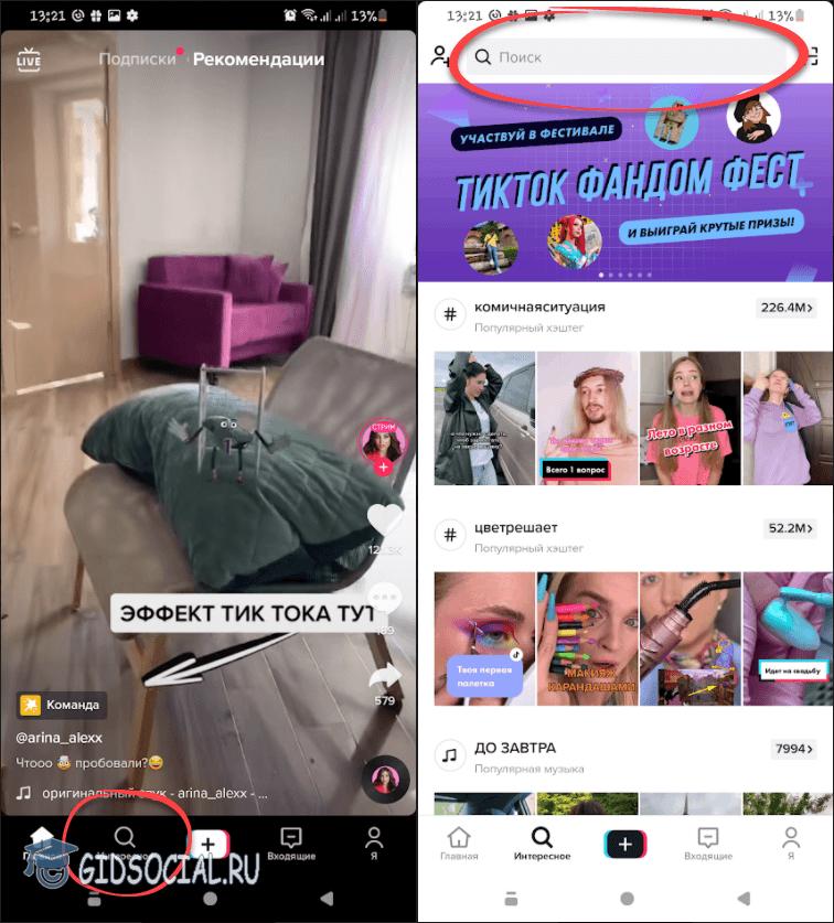Просмотр контента в TikTok